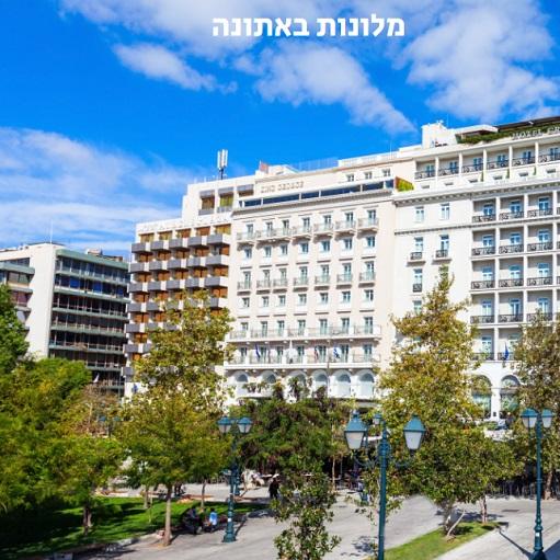 מלונות באתונה מומלצים ללא התחייבות